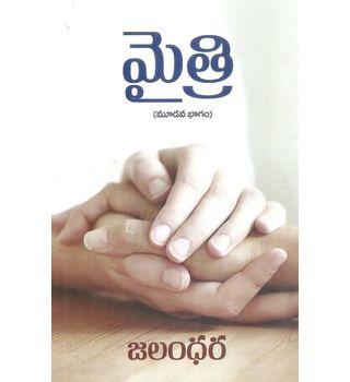 Maitri (Part- 3)
