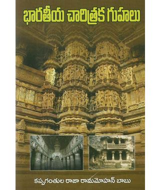 Bharateya Charitraka Gruhalu