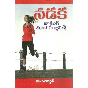 Nadaka Walking Mee Aarogyanike!