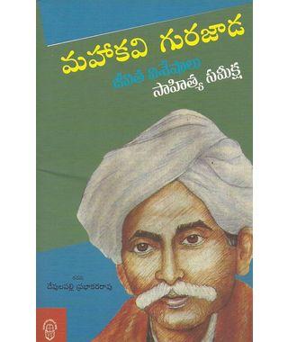 Mahakavi Gurajada Jeevitha Visheshalu