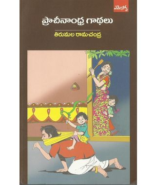 Prachenadra Gadhalu