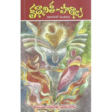 Kathanika- Pathalu
