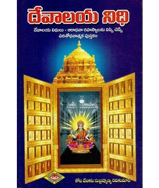 Devalaya Nidhi