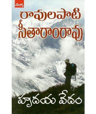 Hrudaya Vedam