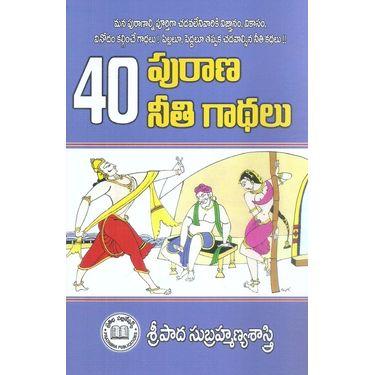 40 Purana Neethi Gadhalu