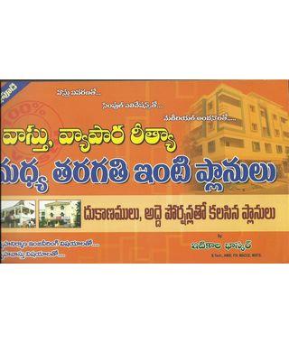 Madhya Taragathi Inti Planulu
