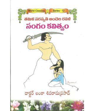 Tamila Saraswathi Andela Ravali- Sangam Kavithvam
