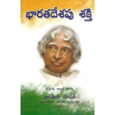Bharatadeshapu Shakthi