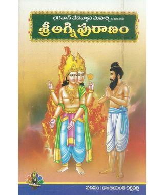 Sri Agni Puranam