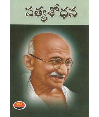 Satya Sodhana