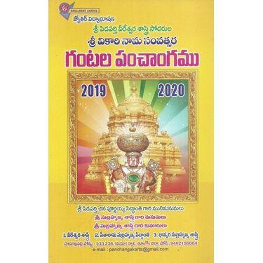 Gantala Panchangamu 2019- 20