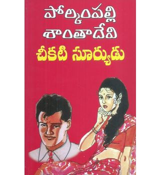 Chikati Suryudu