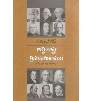 Arthasastra Kramaparinamam