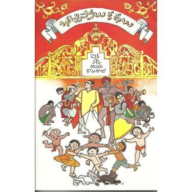 Bhatiprolu Kadhalu