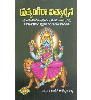 Pratyangira Nithyarchana