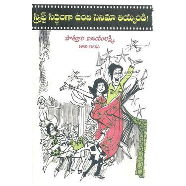 Script Sidhamga Undi Cinema Teeyandi