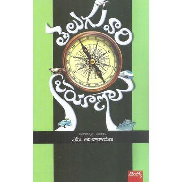 Teluguvari Prayanalu