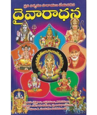 Daivaradhana