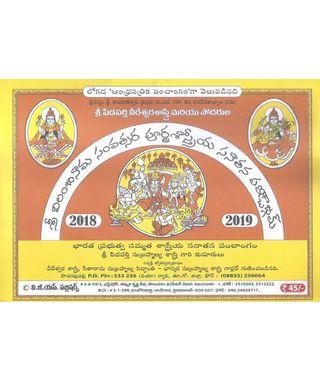 Sri Vilambinama Samvatsara Poorna Sastreeya Sanatana Panchangamu 2018- 19
