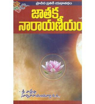 Jathaka Narayaneeyam
