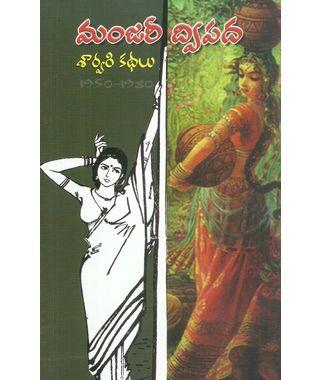 Manjari Dwipada- Sarvari Kadhalu
