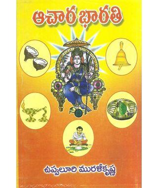 Achara Bharathi