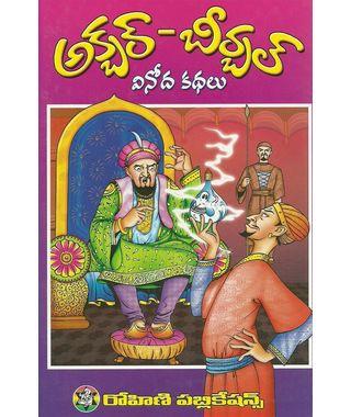 Akbar- Berbal Vinodha Kadhalu