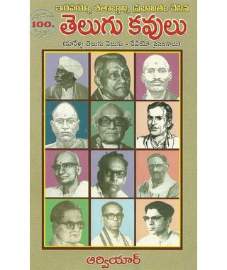 Telugu Kavulu