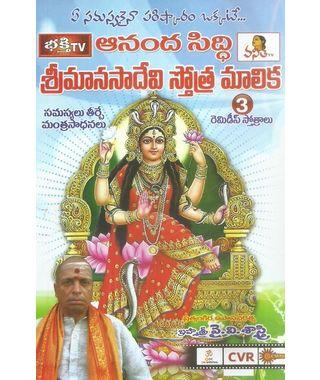 Aananda Siddhi Sri Manasadevi Sthotra Maalika
