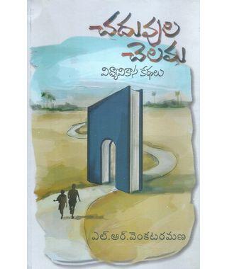 Chaduvula Chelama- Vidyavikasa Kathalu