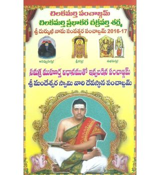 Sri Durmukhi Naama Samvathsara Panchangam 2017- 18