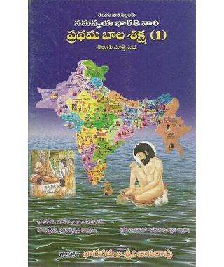 Pradama Balasiksha