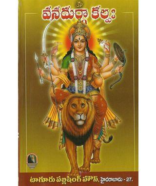 Vana Durga Kalpa