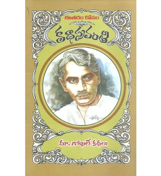 Kathasravanthi Maa Gokhale Kathalu