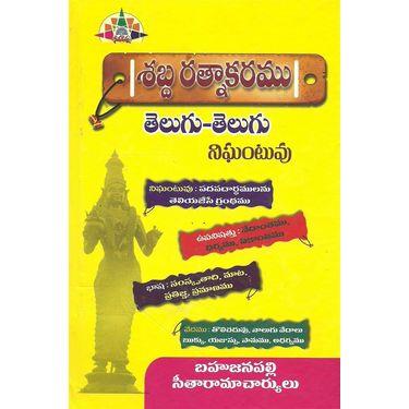 Sabdha Ratnakaram