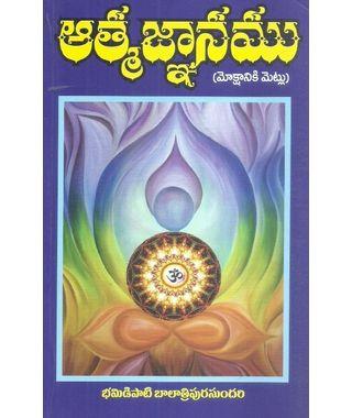 Athma Gnanamu (Mokshaniki Metlu)
