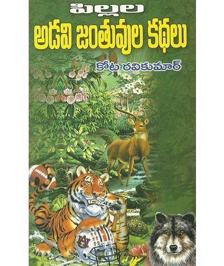 Pillala Adavi Janthuvula Kadha