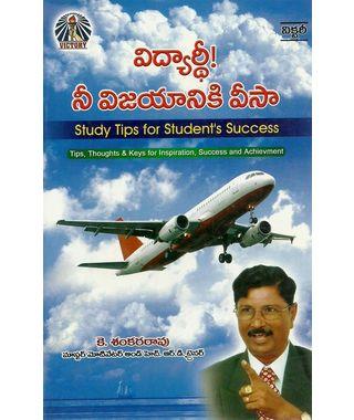 Vidharthi Nee Vijayaniki VISA