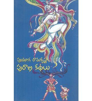 Purana Kathalu