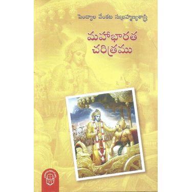 Mahabharatha Charitramu