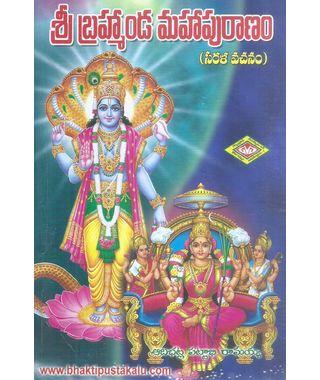Sri Brahmanda Mahapuranam