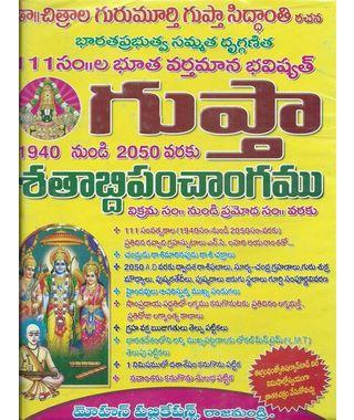 110 Savatsarala Bhuta Varthamana Bhavishyat Gupta Satabdi Panchangam