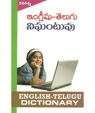 English Telugu Nigantuvu