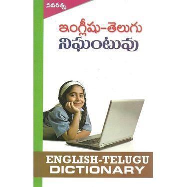 English Telugu Nigantuvu