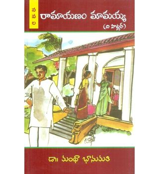 Ramayanam Mamaiah