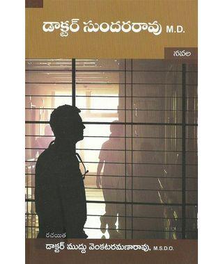 Doctor Sundrarao M. D