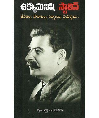 Ukku Manishi Stalin