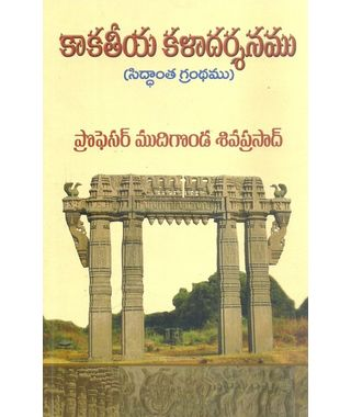 Kakatiya Kaladarshanamu