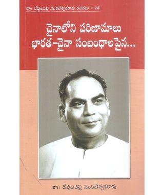 Chainaloni Parinamalu Bharatha- Chaina Sambandhala Painaa. .