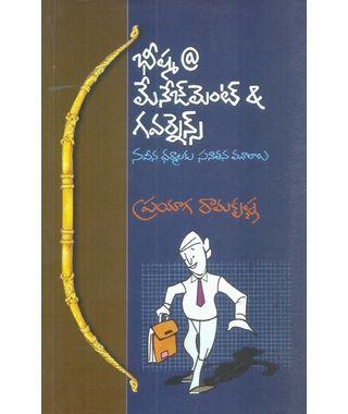 Bheeshma @ Management & Governance